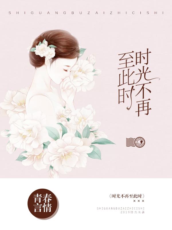 《时光不再至此时》席宝儿小说最新章节,程漓月,陈霞全文免费阅读